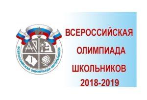 Всероссийская олимпиада школьников 2018-2019 учебный год (школьный и муниципальный этап)