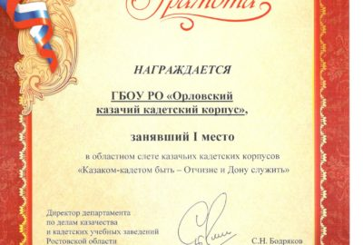 Областной слёт казачьих кадетских корпусов «Казаком – кадетом быть – Отчизне и Дону служить»
