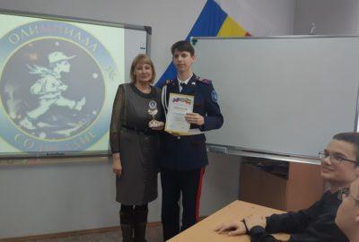 Всероссийская Олимпиада «Созвездие» в г. Ростове-на-Дону