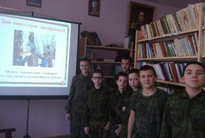 День юных героев-антифашистов